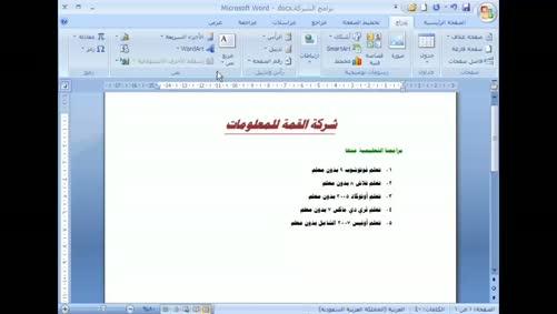 برنامج Word 2007 - إدراج عناصر على صفحة المستند - إدراج كائن