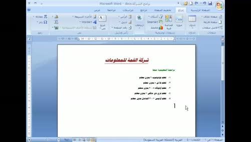 برنامج Word 2007 - إدراج عناصر على صفحة المستند - إدراج نص من ملف