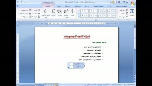 برنامج Word 2007 - إدراج عناصر على صفحة المستند - إدراج المعادلات