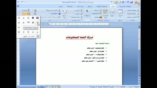 برنامج Word 2007 - إدراج عناصر على صفحة المستند - إدراج رمز