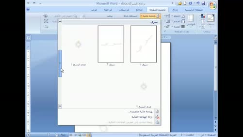 برنامج Word 2007 - تنسيق صفحة المستند - العلامة المائية