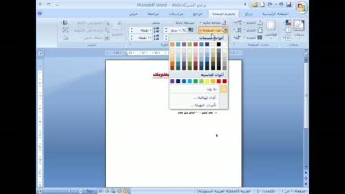 برنامج Word 2007 - تنسيق صفحة المستند - لون الصفحة