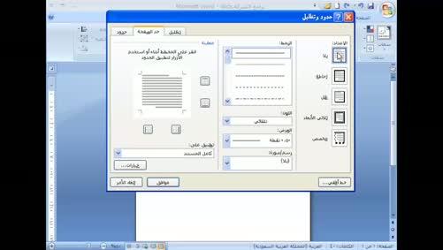 برنامج Word 2007 - تنسيق صفحة المستند - حدود الصفحة