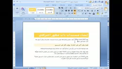 برنامج Word 2007 - جدول المحتويات