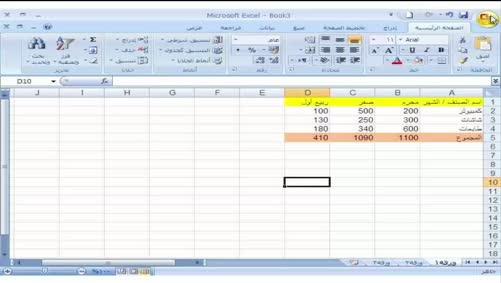 برنامج Excel 2007 - أساسيات البرنامج - حفظ مصنّف لأول مرة