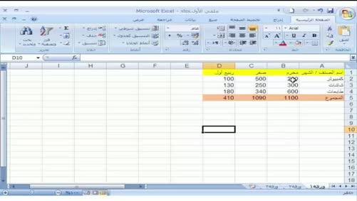برنامج Excel 2007 - أساسيات البرنامج - حفظ مصنّف بعد التعديل عليه