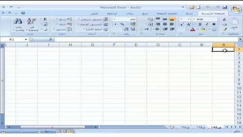 برنامج Excel 2007 - التعامل مع المصنّف - إنشاء جدول
