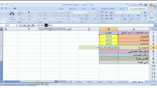 برنامج Excel 2007 - عمليات على بيانات الجدول - دوال شائعة