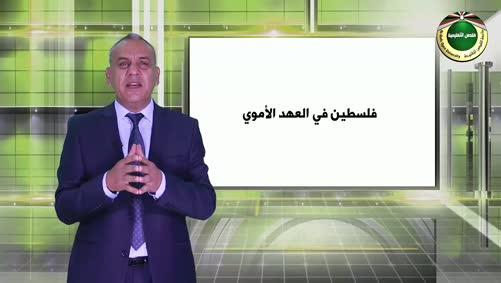فلسطين والقضية الفلسطينية - فلسطين ضمن بلاد الشام في الفترة الإسلامية
