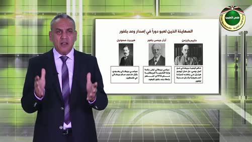 فلسطين والقضية الفلسطينية - وعد بلفور
