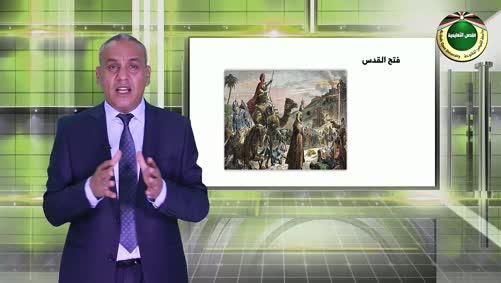 فلسطين والقضية الفلسطينية - الوحدة الثالثة - فلسطين في العهود الإسلامية