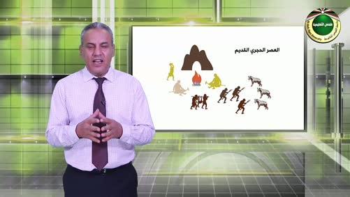 فلسطين والقضية الفلسطينية - العصور الحجرية القديمة