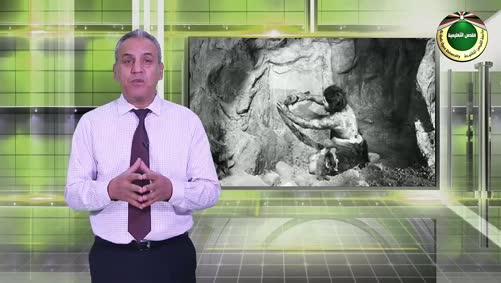 فلسطين والقضية الفلسطينية - الوحدة الأولى - الحلقة الأولى - حضارة فلسطين القديمة