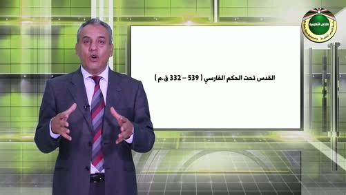 فلسطين والقضية الفلسطينية - القدس تحت الحكم الفارسي