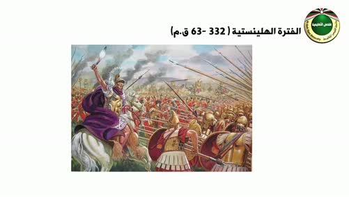 فلسطين والقضية الفلسطينية - الفترة الهلينستية (332 - 63) ق.م
