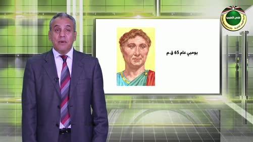 فلسطين والقضية الفلسطينية -  - الفترة الرومانية 63 ق.م - 324 م