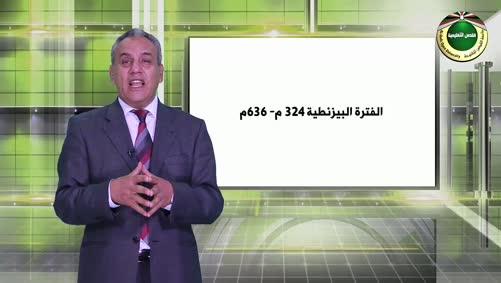 فلسطين والقضية الفلسطينية - الفترة البيزنطية 324م - 636م