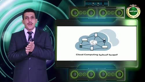 مبادىء الحاسوب - تطبيقات معاصرة في عالم الإنترنت