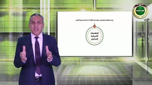 فلسطين والقضية الفلسطينية - رسالة التطمينات