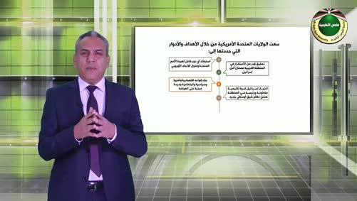 فلسطين والقضية الفلسطينية - أبعاد الخطاب الفلسطيني وتشكيلة الوفد