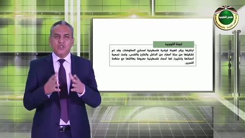 فلسطين والقضية الفلسطينية - أبعاد مفاوضات أوسلو السرية ونتائجها