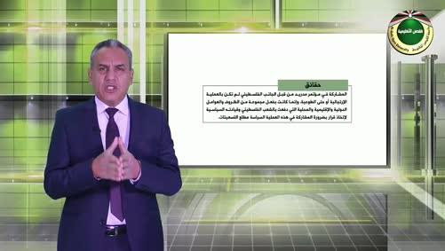 فلسطين والقضية الفلسطينية - حالة الضياع والتشرذم بعد حرب الخليج الثانية