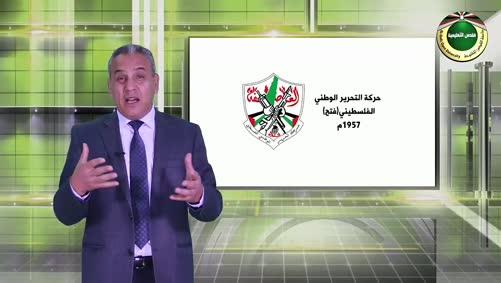 فلسطين والقضية الفلسطينية - الوحدة السابعة - منظمة التحرير الفلسطينية