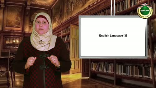 English Language (1)- Introduction
