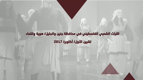 مؤتمر التراث الشعبي الفلسطيني السادس التراث الشعبي في محافظة جنين والجليل هُويّة وانتماء