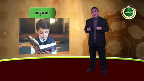 مقرر الثقافة الإسلامية - الحلقة الأولى - الجزء الثاني- تعريف الثقافة بإطلاق