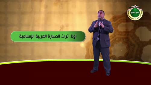 مقرر الثقافة الإسلامية - الحلقة الثانية - الجزء الثاني- المصادر غير المباشرة للثقافة الإسلامية