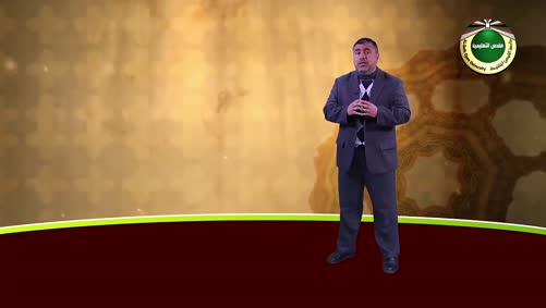 مقرر الثقافة الإسلامية - الحلقة الثانية - الجزء الثالث - شروط الأخذ من الثقافات الأخرى