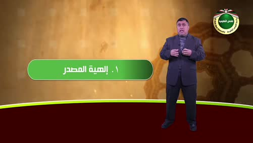 مقرر الثقافة الإسلامية - الحلقة الثالثة - الجزء الأول - إلهية المصدر