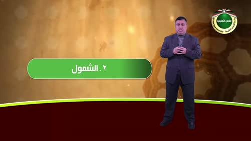مقرر الثقافة الإسلامية - الحلقة الثالثة - الجزء الثاني - الشمول