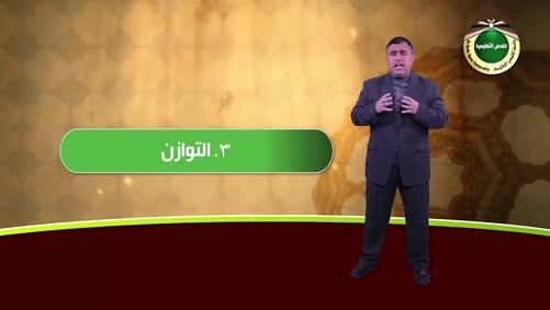 مقرر الثقافة الإسلامية - الحلقة الثالثة - الجزء الثالث - التوازن