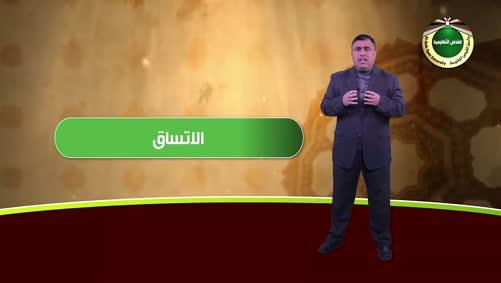 مقرر الثقافة الإسلامية - الحلقة الثالثة - الجزء الرابع - الاتساق والتكامل