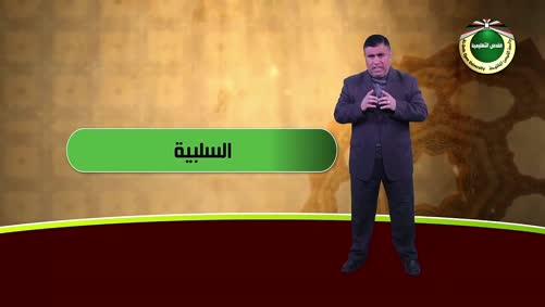 مقرر الثقافة الإسلامية - الحلقة الرابعة - الجزء الأول - الإيجابية