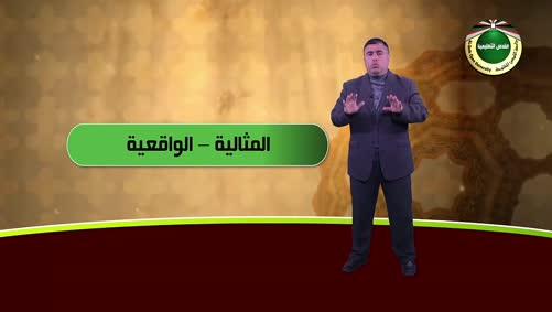 مقرر الثقافة الإسلامية - الحلقة الرابعة - الجزء الثاني - المثالية - الواقعية