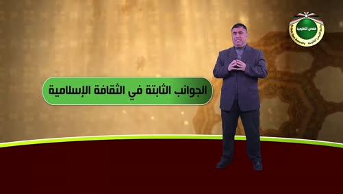 مقرر الثقافة الإسلامية - الحلقة الرابعة - الجزء الثالث - الثبات والمرونة