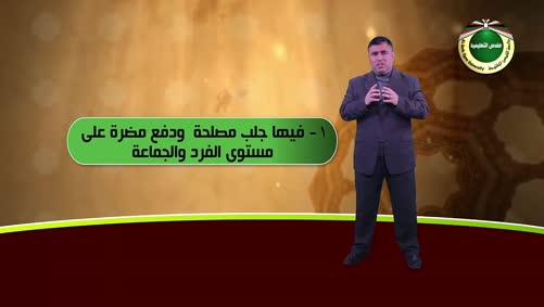 مقرر الثقافة الإسلامية - الحلقة الرابعة - الجزء الرابع - العقلانية