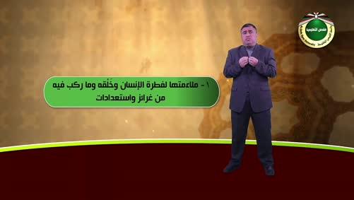 مقرر الثقافة الإسلامية - الحلقة الرابعة - الجزء الخامس - الإنسانية