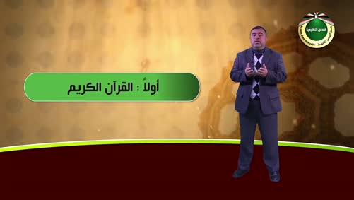 مقرر الثقافة الإسلامية - الحلقة الثانية - المصادر المباشرة للثقافة الإسلامية - القرآن الكريم