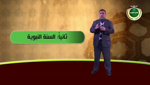مقرر الثقافة الإسلامية - الحلقة الثانية - المصادر المباشرة للثقافة الإسلامية - السنة النبوية