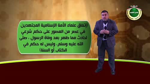 مقرر الثقافة الإسلامية - الحلقة الثانية - المصادر المباشرة للثقافة الإسلامية - الإجماع