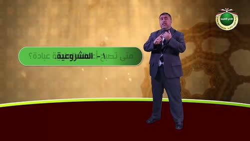مقرر الثقافة الإسلامية - الوحدة الثانية - مفهوم العبادة وثمارها