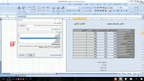 0102 - برنامج Excel 2007 - عمليات على بيانات الجدول - دوال شائعة