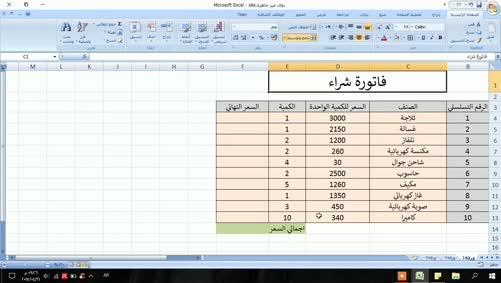 0102 - برنامج Excel 2007 - عمليات على بيانات الجدول - إنشاء دالة