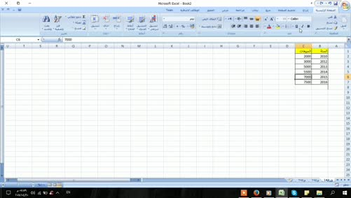 0102 - برنامج Excel 2007 - المخططات البيانية
