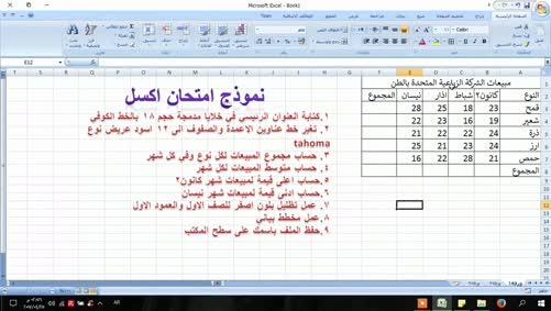 0102 - برنامج Excel 2007 - نموذج امتحان