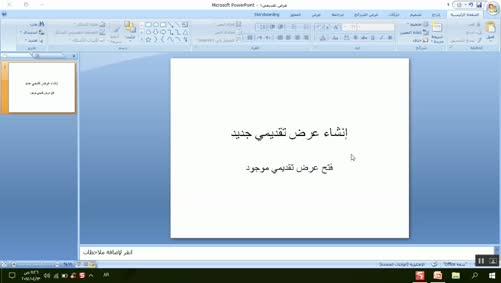 0102 - برنامج PowerPoint 2007 - أساسيات البرنامج - إنشاء عرض تقديمي جديد وفتح عرض تقديمي موجود